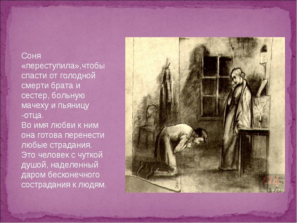 Соня «переступила»,чтобы спасти от голодной смерти брата и сестер, больную ма...