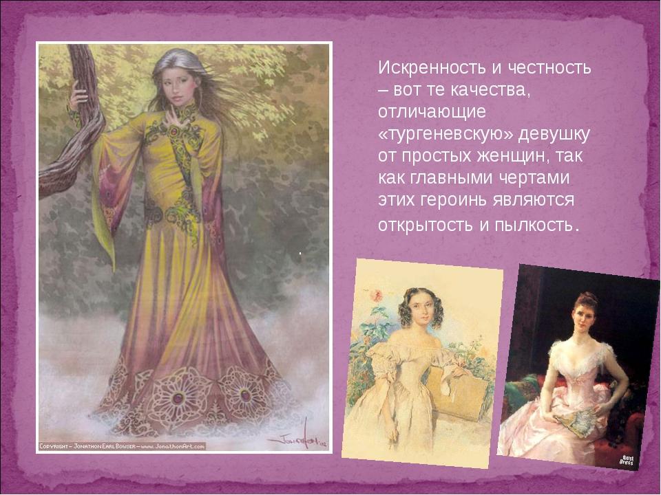 Искренность и честность – вот те качества, отличающие «тургеневскую» девушку...