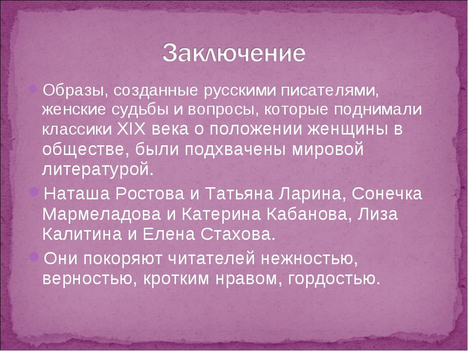 Образы, созданные русскими писателями, женские судьбы и вопросы, которые подн...