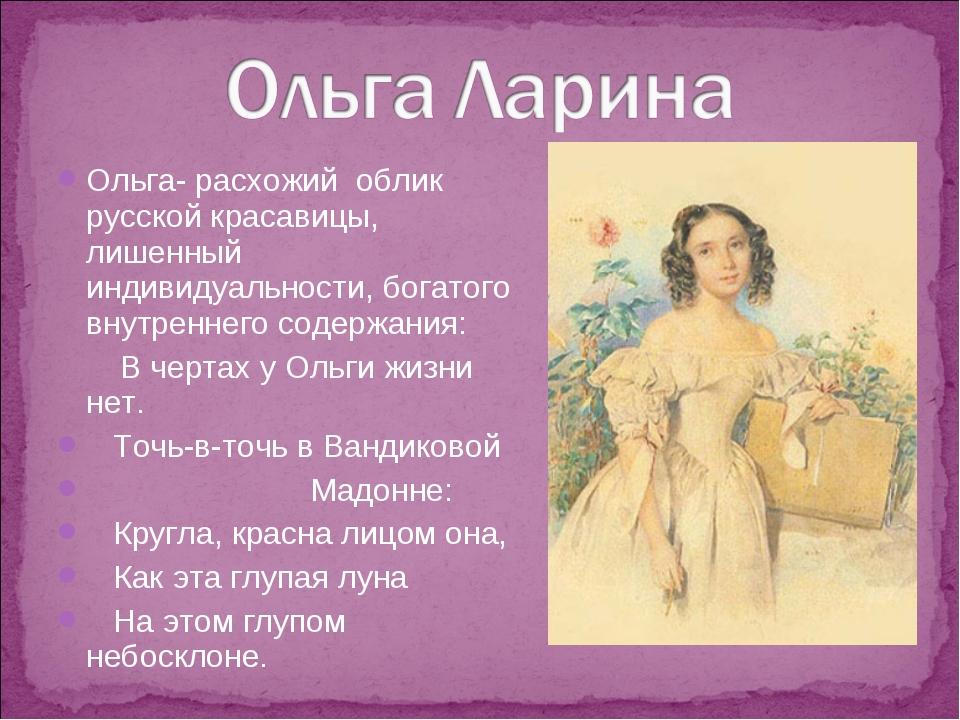 Ольга- расхожий облик русской красавицы, лишенный индивидуальности, богатого...