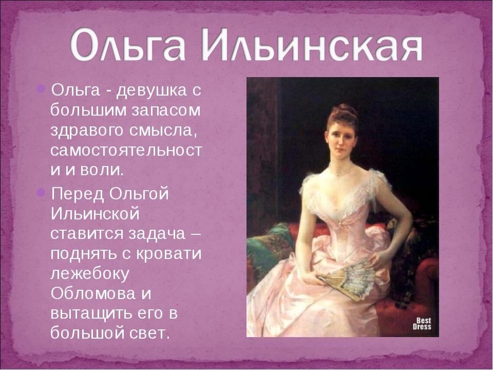 Ольга - девушка с большим запасом здравого смысла, самостоятельности и воли....