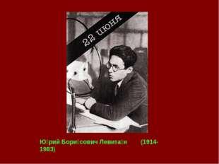 Ю́рий Бори́сович Левита́н (1914-1983)
