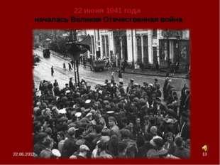 22 июня 1941 года началась Великая Отечественная война 22.06.2012 *
