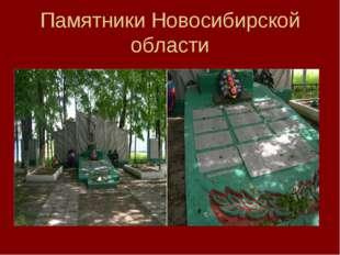 Памятники Новосибирской области