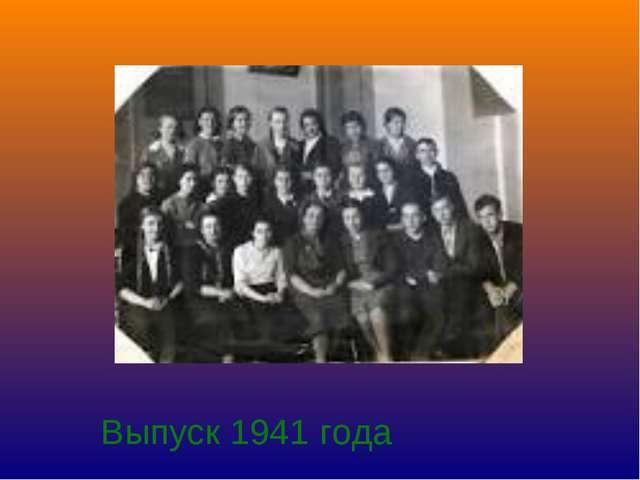 Выпуск 1941 года