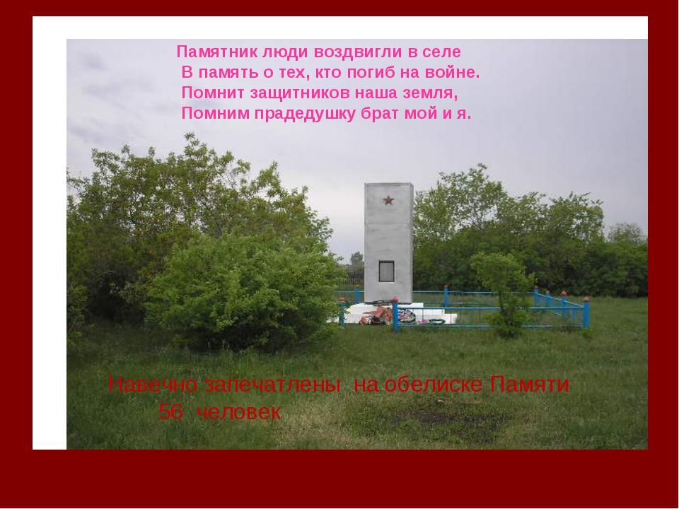 Памятник люди воздвигли в селе В память о тех, кто погиб на войне. Помнит защ...