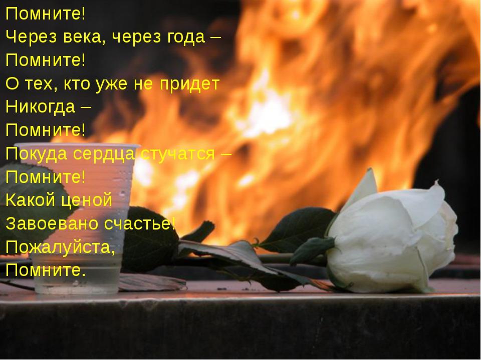 Помните! Через века, через года – Помните! О тех, кто уже не придет Никогда –...