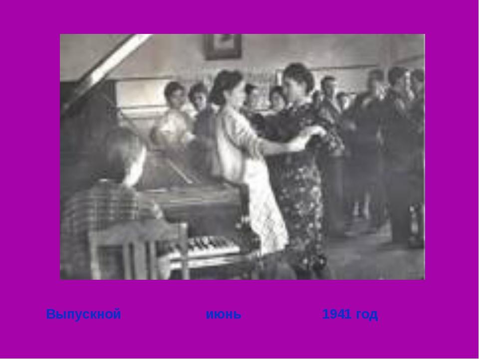 Выпускной июнь 1941 год