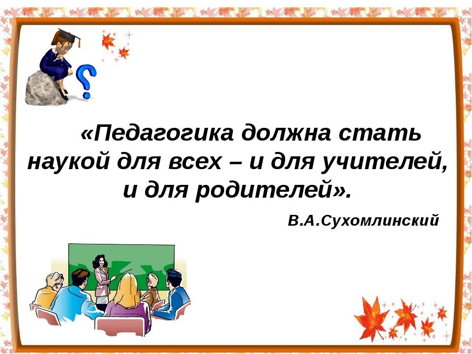 «Педагогика должна стать наукой для всех – и для учителей, и для родителей»....