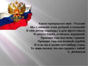 Какое прекрасное имя - Россия! Мы с именем этим добрей и сильней. В нём ветер
