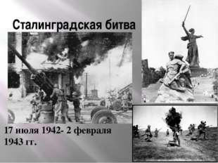 Сталинградская битва 17 июля 1942- 2 февраля 1943 гг.