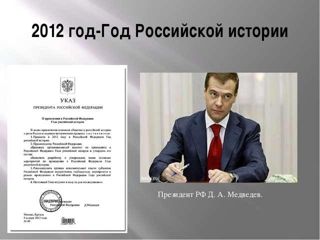 Президент РФ Д. А. Медведев. 2012 год-Год Российской истории