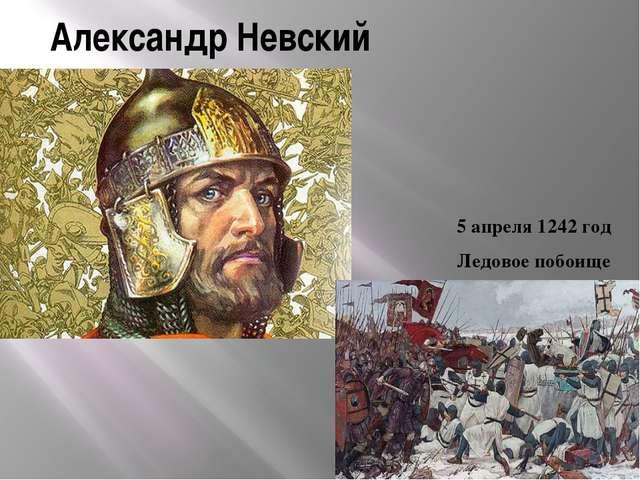 Александр Невский 5 апреля 1242 год Ледовое побоище