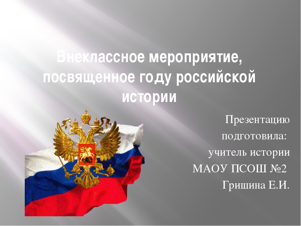 Внеклассное мероприятие, посвященное году российской истории Презентацию подг...