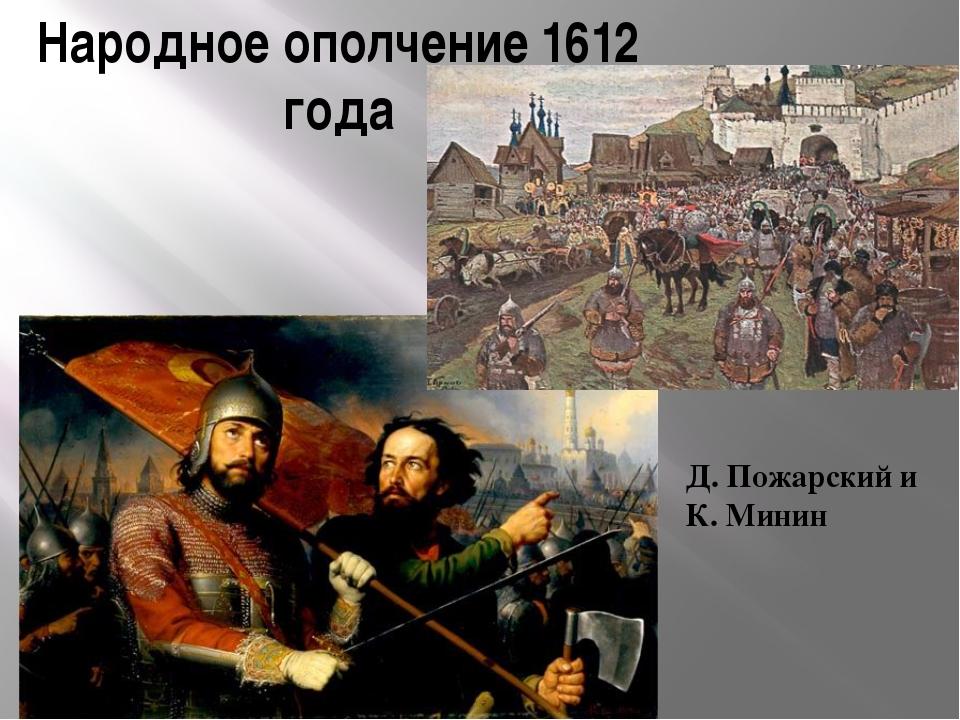 Народное ополчение 1612 года Д. Пожарский и К. Минин