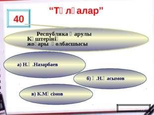 в) К.Мәсімов б) Қ.Н.Қасымов а) Н.Ә.Назарбаев 40 Республика Қарулы Күштерінің