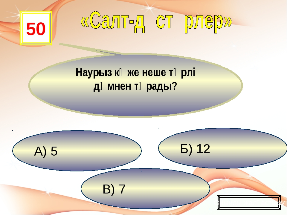Б) 12 В) 7 А) 5 50 Наурыз көже неше түрлі дәмнен тұрады? Ойынды жалғастыру