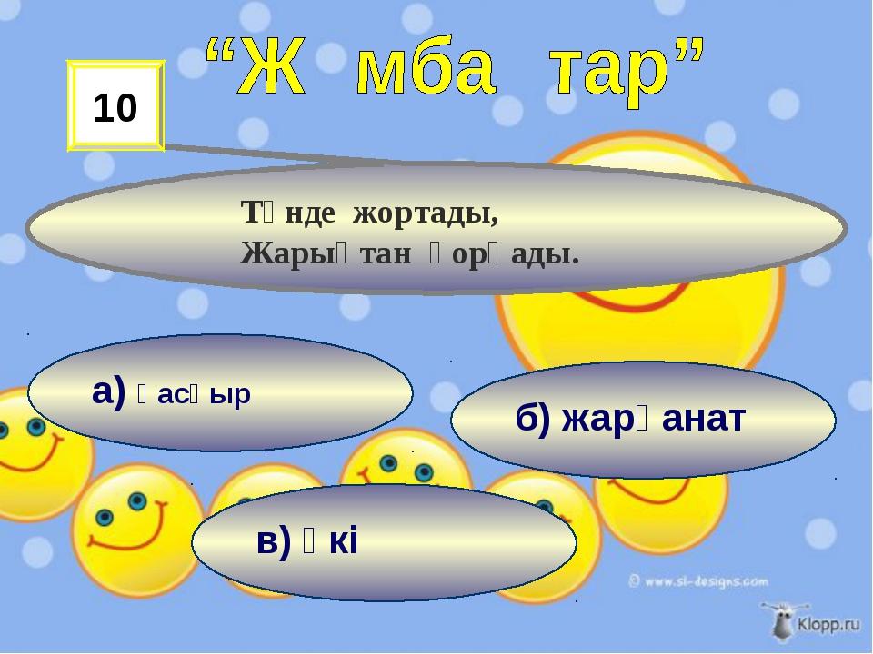 в) үкі б) жарқанат 10 Түнде жортады, Жарықтан қорқады.  а) қасқыр