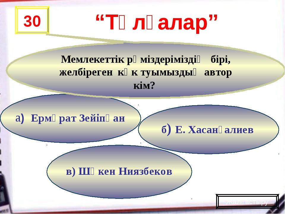 в) Шәкен Ниязбеков б) Е. Хасанғалиев а) Ермұрат Зейіпқан 30 Мемлекеттік рәміз...