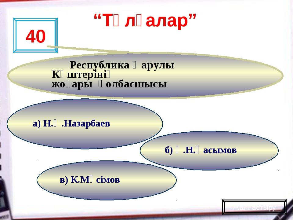 в) К.Мәсімов б) Қ.Н.Қасымов а) Н.Ә.Назарбаев 40 Республика Қарулы Күштерінің...