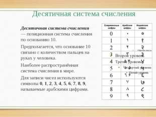 Десятичная система счисления Десятичная система счисления — позиционная систе