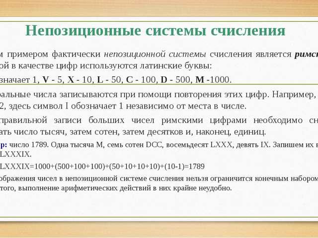 Непозиционные системы счисления Ярким примером фактически непозиционной систе...