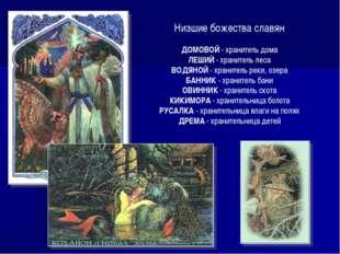 Низшие божества славян ДОМОВОЙ - хранитель дома ЛЕШИЙ - хранитель леса ВОДЯНО