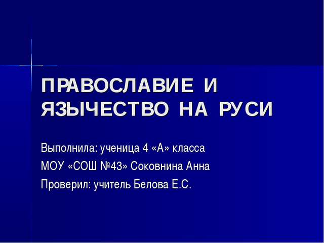 ПРАВОСЛАВИЕ И ЯЗЫЧЕСТВО НА РУСИ Выполнила: ученица 4 «А» класса МОУ «СОШ №43»...
