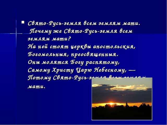 Свято-Русь-земля всем землям мати. Почему же Свято-Русь-земля всем землям м...