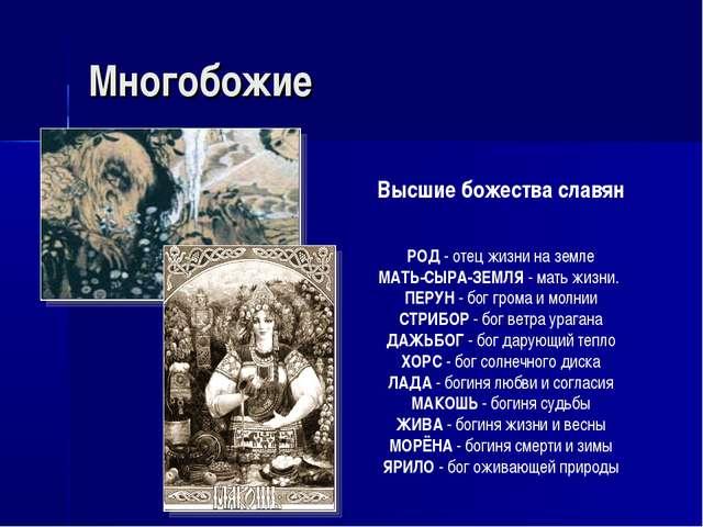 Многобожие Высшие божества славян РОД - отец жизни на земле МАТЬ-СЫРА-ЗЕМЛЯ -...
