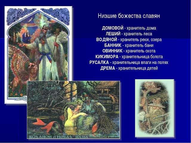 Низшие божества славян ДОМОВОЙ - хранитель дома ЛЕШИЙ - хранитель леса ВОДЯНО...