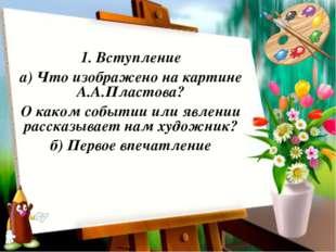 1. Вступление а) Что изображено на картине А.А.Пластова? О каком событии или