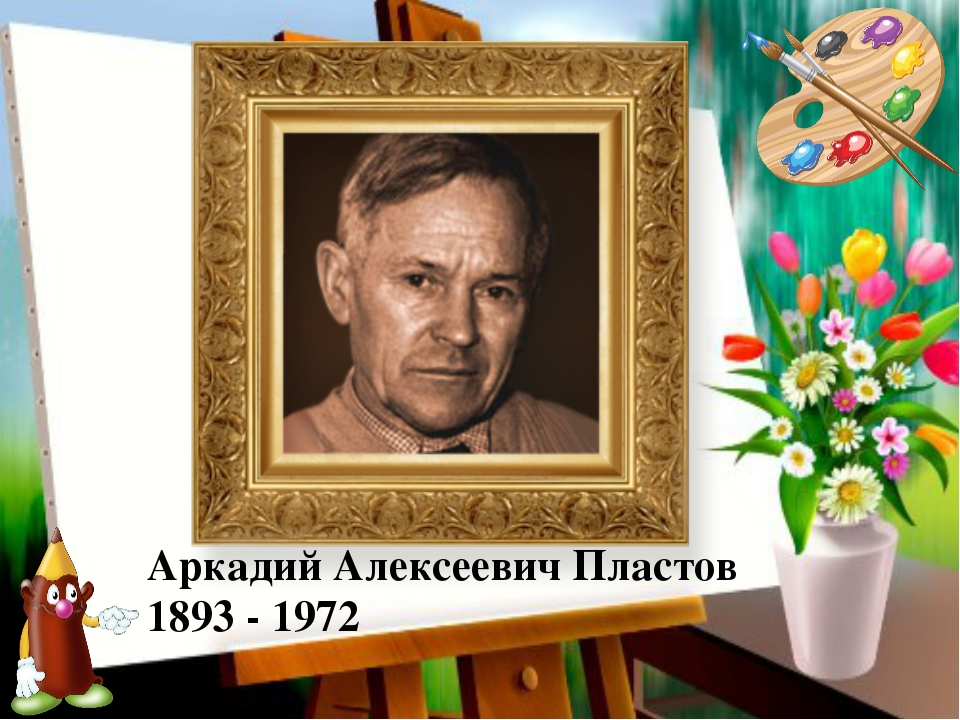 Аркадий Алексеевич Пластов 1893 - 1972