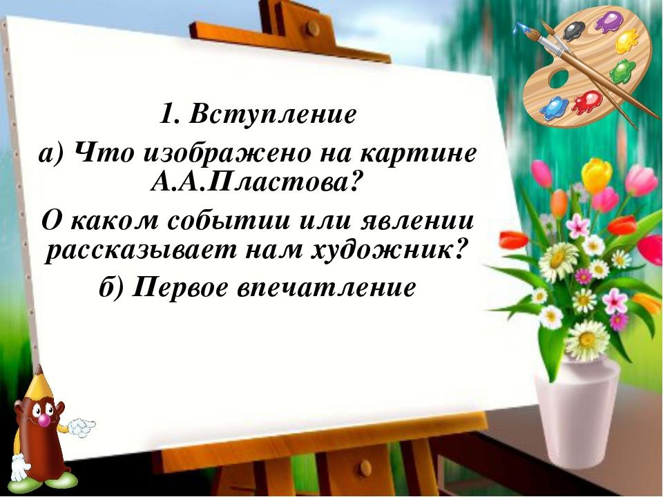 1. Вступление а) Что изображено на картине А.А.Пластова? О каком событии или...