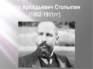 Петр Аркадьевич Столыпин (1862-1911гг)