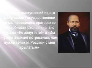 Во время выступлений перед депутатами Государственной думы проявились ораторс