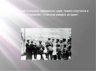 После ранения Столыпин перекрестил царя, тяжело опустился в кресло и произнёс