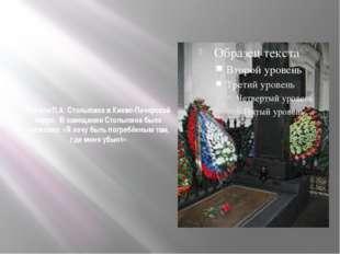 Могила П.А. Столыпина в Киево-Печерской лавре. В завещании Столыпина было нап