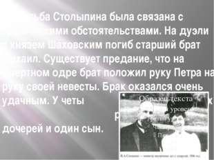 Женитьба Столыпина была связана с трагическими обстоятельствами. На дуэли с к
