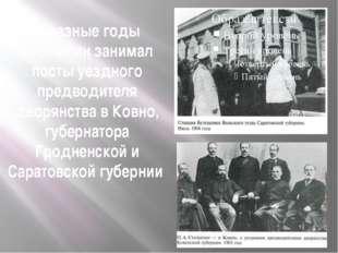 В разные годы Столыпин занимал посты уездного предводителя дворянства в Ковно