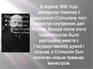 В апреле 1906 года император Николай II предложил Столыпину пост министра вну
