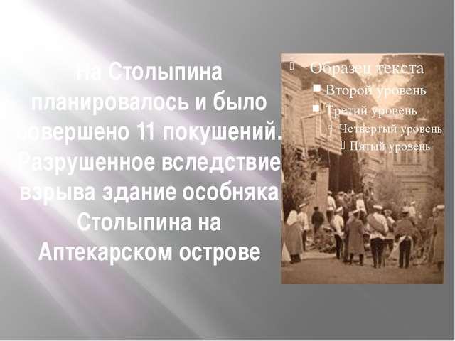 На Столыпина планировалось и было совершено 11 покушений. Разрушенное вследст...
