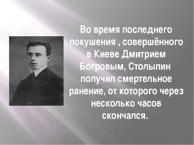 Во время последнего покушения , совершённого в Киеве Дмитрием Богровым, Столы...