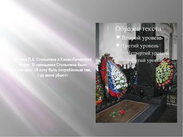 Могила П.А. Столыпина в Киево-Печерской лавре. В завещании Столыпина было нап...