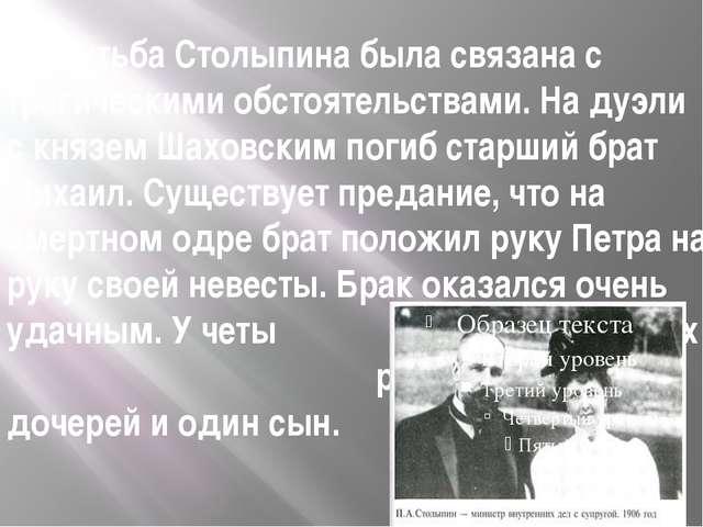 Женитьба Столыпина была связана с трагическими обстоятельствами. На дуэли с к...