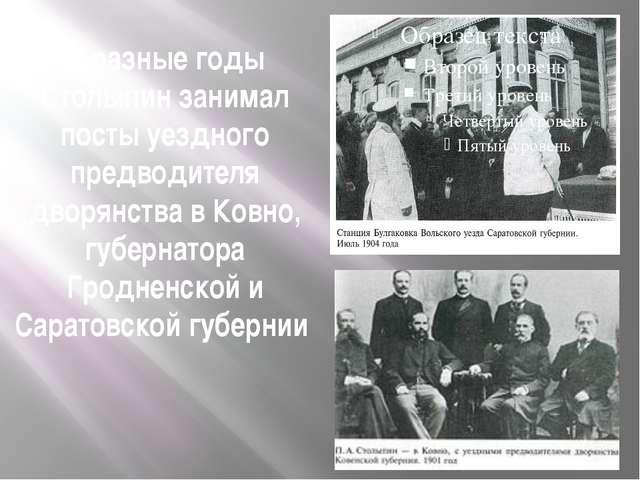 В разные годы Столыпин занимал посты уездного предводителя дворянства в Ковно...