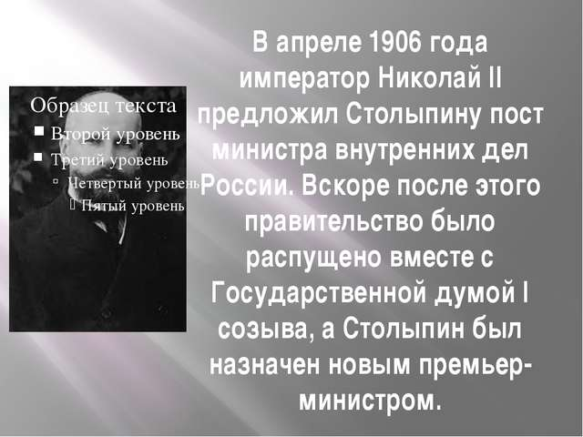 В апреле 1906 года император Николай II предложил Столыпину пост министра вну...