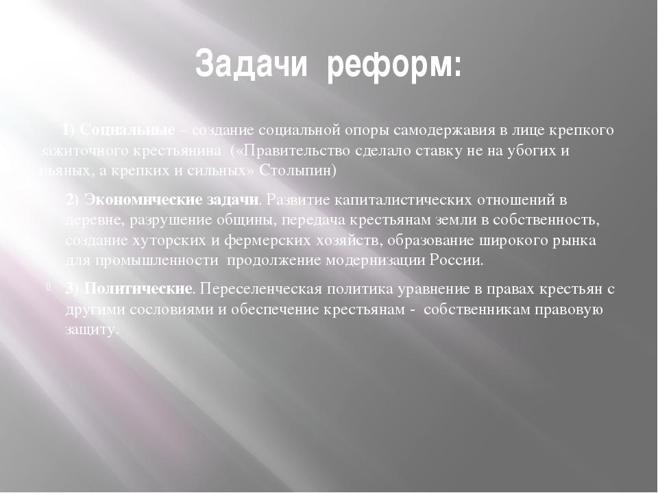 Задачи реформ: 1) Социальные – создание социальной опоры самодержавия в лице...