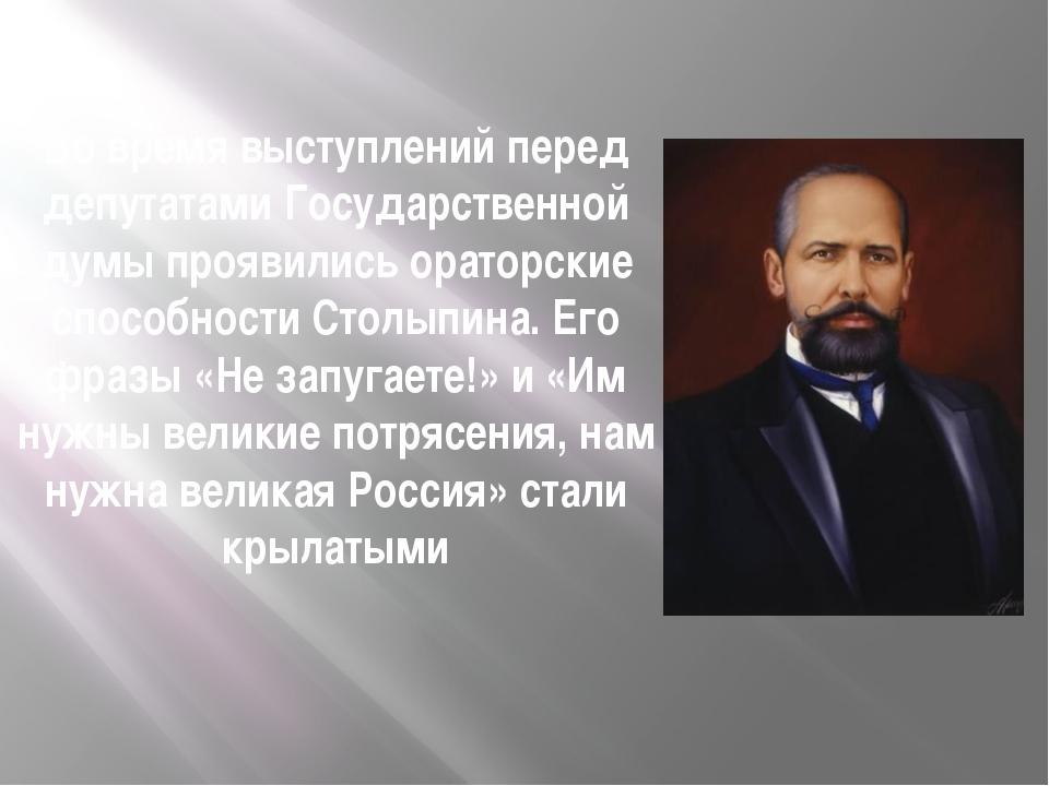 Во время выступлений перед депутатами Государственной думы проявились ораторс...