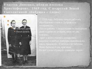 Участок Липовка, вблизи посёлка Христофорово. 1969 год. С подругой Зиной Сыс